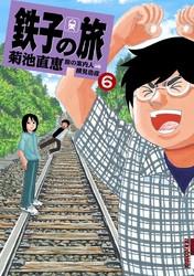 鉄子の旅 6 冊セット全巻 漫画