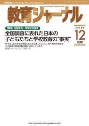 教育ジャーナル2013年12月号Lite版(第1特集) 漫画