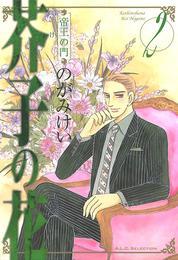 芥子の花 帝王の門 2 漫画