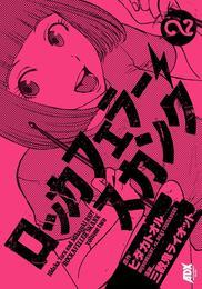 ロッカフェラー・スカンク 2 漫画