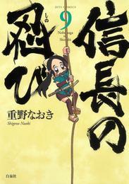信長の忍び 9巻 漫画