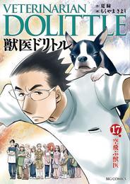 獣医ドリトル(17) 漫画