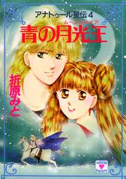 アナトゥール星伝(4) 青の月光王 漫画