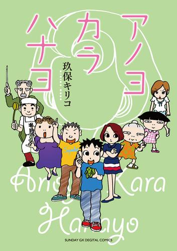 アノヨカラハナヨ 漫画