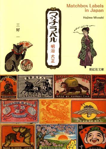 マッチラベル: 明治 大正 紫紅社刊 漫画
