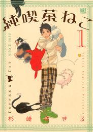 純喫茶ねこ (1) 漫画