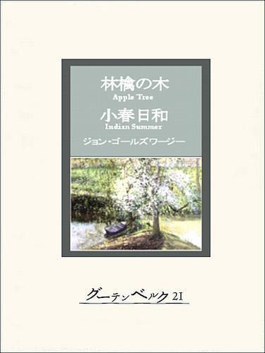 林檎の木・小春日和 漫画