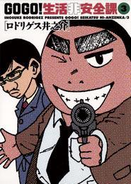 GO GO!生活非安全課(3) 漫画
