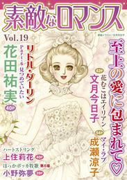素敵なロマンス vol.19 漫画