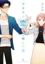 ヲタクに恋は難しい: 3 漫画