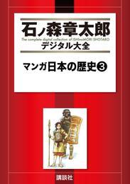 マンガ日本の歴史(3) 漫画
