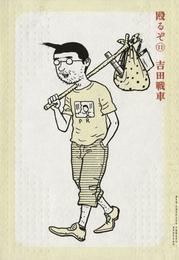 殴るぞ(11) 漫画