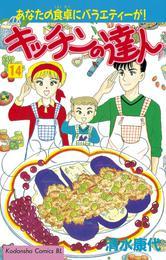 キッチンの達人(14) 漫画