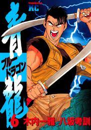 青龍<ブルードラゴン>(6) 漫画