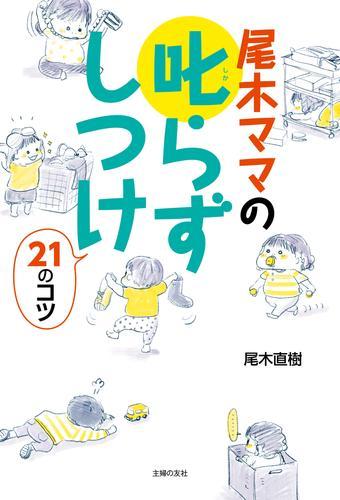 尾木ママの叱らずしつけ21のコツ 漫画