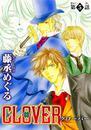 CLOVER【分冊版】5 漫画