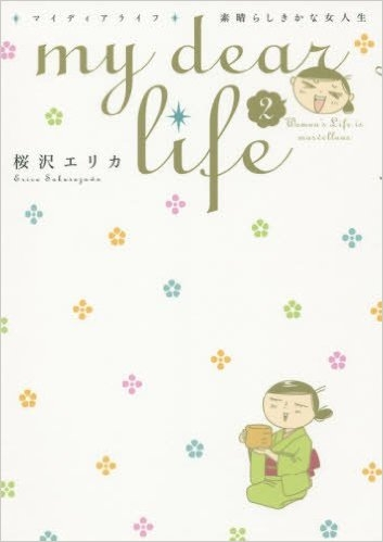 my dear life 素晴らしきかな女人生 漫画