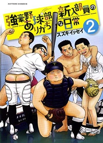 強豪野球部新入部員のありがちな日常 漫画