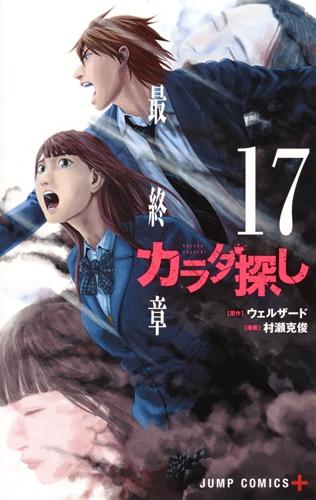 カラダ探し (1-17巻 全巻) 漫画