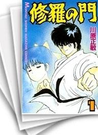 【中古】修羅の門 (1-31巻 全巻) 漫画