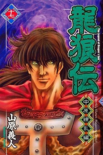 龍狼伝 中原繚乱編 (1-17巻 全巻) 漫画