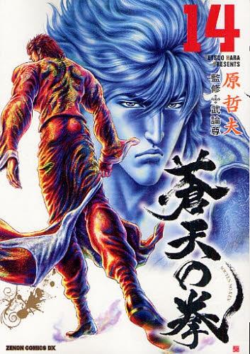 蒼天の拳 (1-14巻 全巻) 漫画