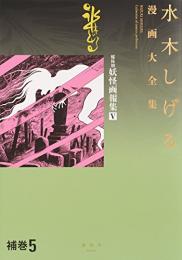 水木しげる漫画大全集補巻 セット (1-5巻)
