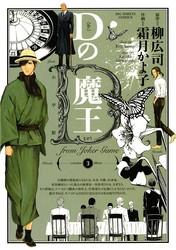 Dの魔王 3 冊セット全巻 漫画