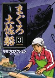 まぐろ土佐船 3 冊セット全巻 漫画