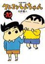 クレヨンしんちゃん 10巻 漫画