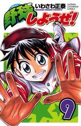 野球しようぜ! 9 漫画