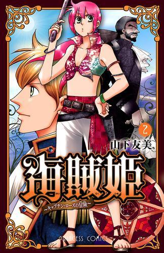海賊姫 ~キャプテン・ローズの冒険~ 2 漫画