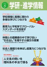 学研・進学情報 2016年5月号 漫画