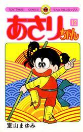 あさりちゃん(12) 漫画