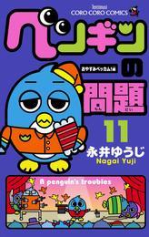 ペンギンの問題(11) 漫画