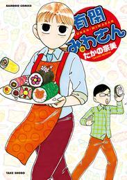 有閑みわさん (12) 漫画
