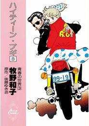 ハイティーン・ブギ(3) 漫画
