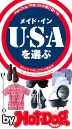 バイホットドッグプレス メイド・イン・USAを選ぶ 2015年 7/3号 漫画