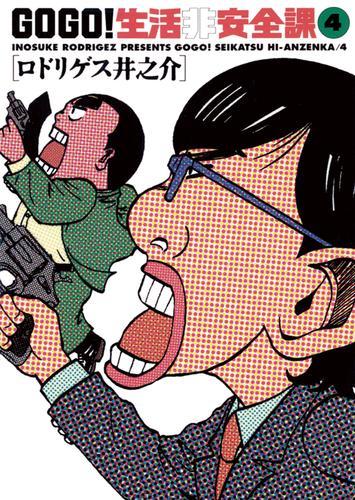 GO GO!生活非安全課 漫画