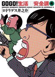 GO GO!生活非安全課(4) 漫画