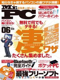Mr.PC (ミスターピーシー) 2015年 6月号 漫画