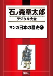 マンガ日本の歴史(4) 漫画