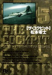 ザ・コクピット〔小学館文庫〕(5) 漫画