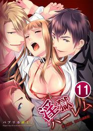 淫獄ハーレム~愛と憎悪、淫らな調教館 11 漫画