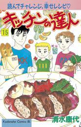 キッチンの達人(15) 漫画