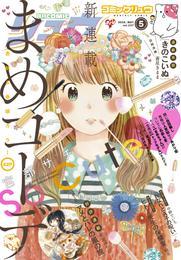 月刊COMICリュウ 2016年5月号 漫画