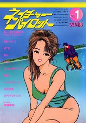 ネイチャーパイロット 1巻 漫画