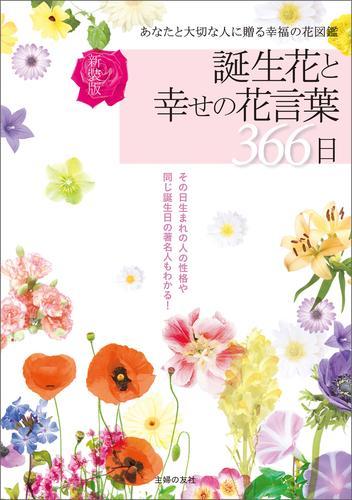 新装版 誕生花と幸せの花言葉366日 漫画