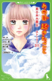 【児童書】あの日起きたこと 東日本大震災 ストーリー311(全1冊)