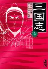 三国志 [文庫版] (1-8巻 全巻) 漫画